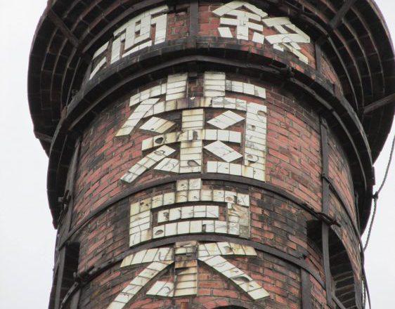 埼玉県深谷市「滝澤酒造」