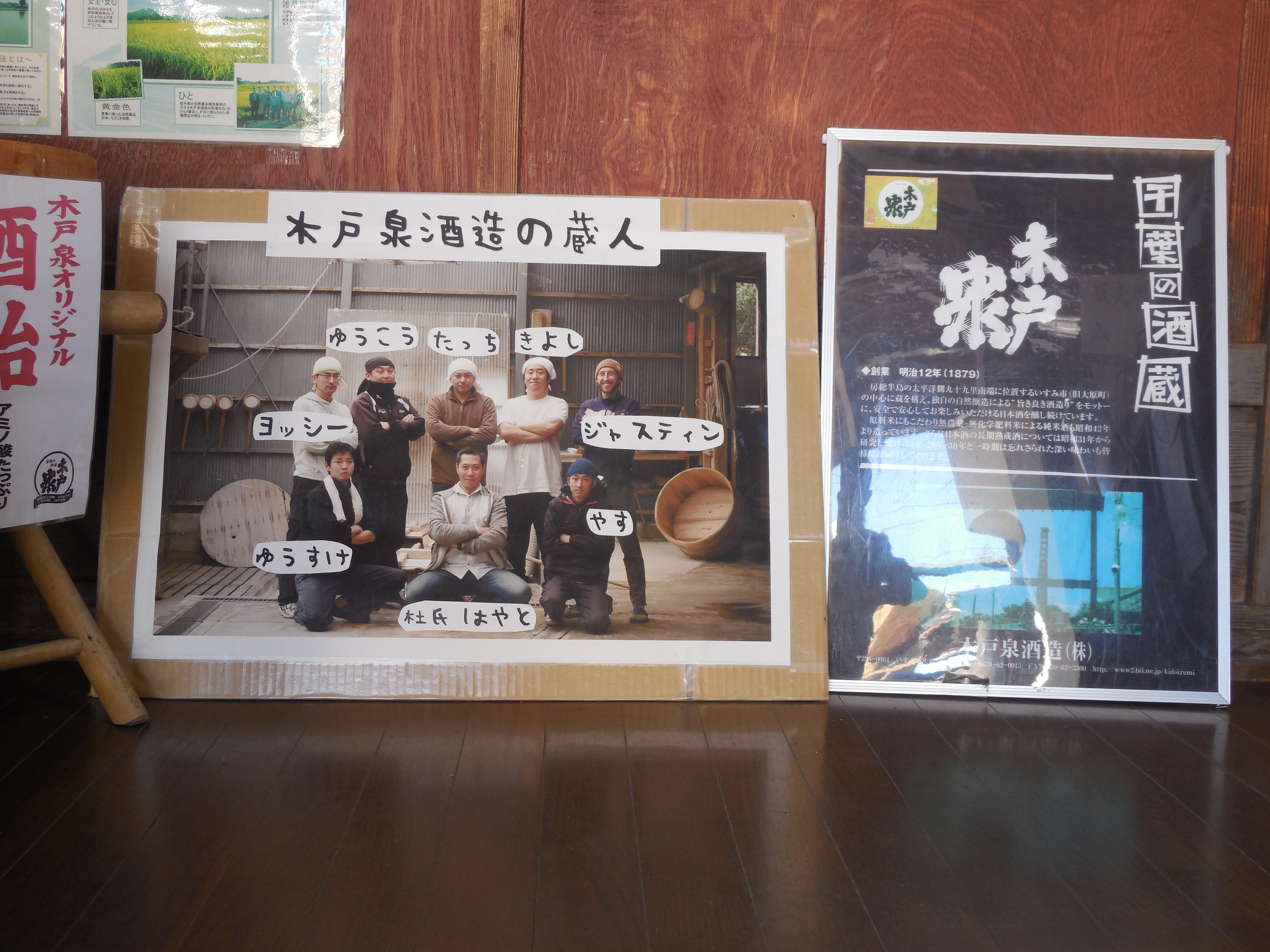 千葉県いすみ市「木戸泉酒造」