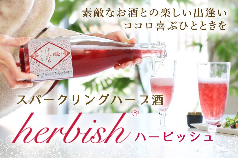 スパークリングハーブ酒 herbish(ハービッシュ)