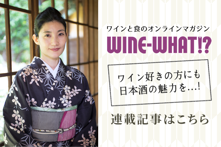 WINE-WHAT!?(ワインホワット)